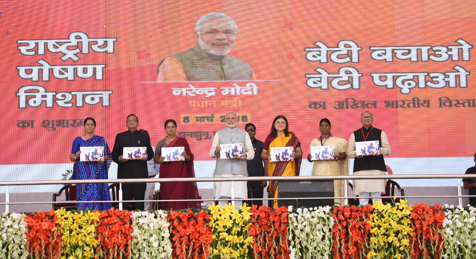 PM Launches National Nutrition Mission			 0					By		Amit Bhanot